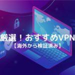 有料VPNおすすめランキング&比較|目的別の選び方も解説【最新版】