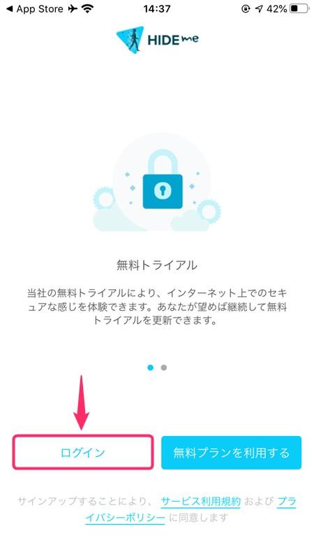 【iOS編】hide me VPNの設定からアプリの使い方|アプリにログイン