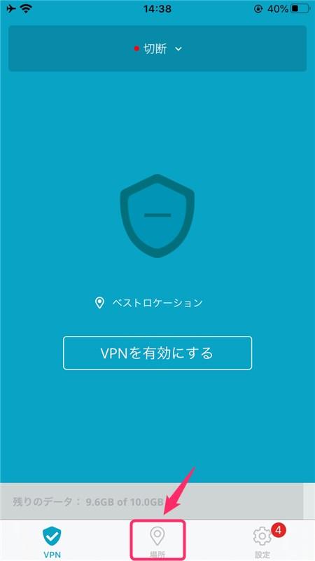 【iOS編】hide me VPNの設定からアプリの使い方まで日本語で解説