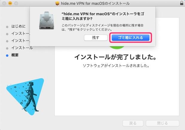 【Mac編】hide me VPNの設定からアプリの使い方まで日本語で解説