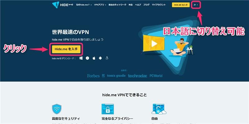 【図解】Hide meの使い方|登録・申し込みから設定まで日本語解説