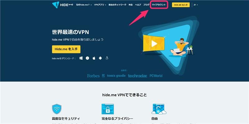 【Windows7,8,10編】Hide meの設定からアプリの使い方まで日本語で解説