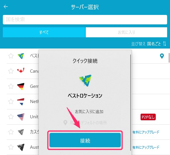 【Windows7,8,10編】hide me VPNの設定からアプリの使い方まで日本語で解説