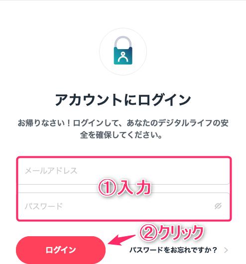 【Mac編】マックでのSurfshark VPN(サーフシャーク)の設定からアプリの使い方まで日本語で解説