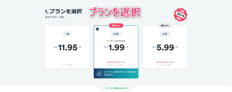 Surfshark VPN(サーフシャーク)の料金プラン