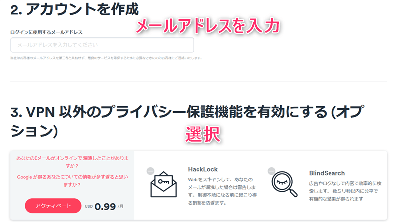 Surfshark VPN(サーフシャーク)にメールアドレスの登録・VPN以外のプライバシー保護機能の有効