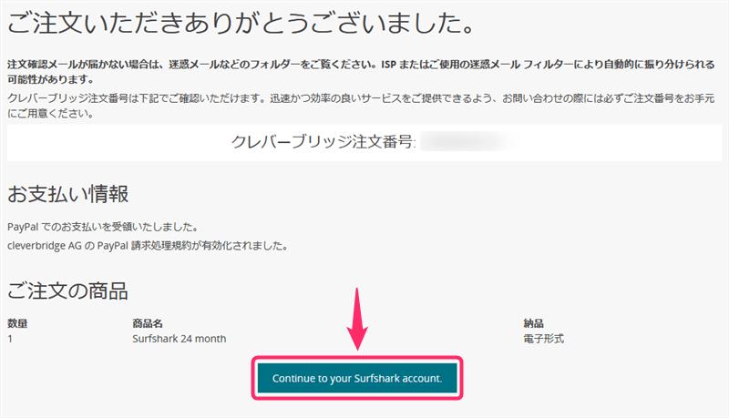 【図解】Surfshark VPNの使い方|登録・申し込みから設定まで日本語解説