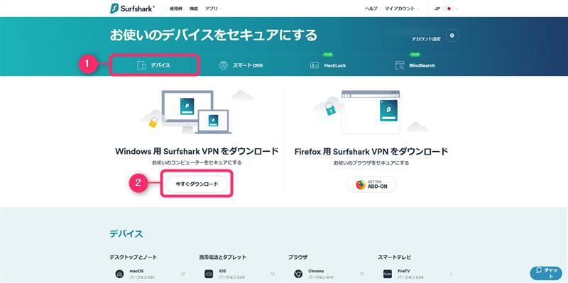 【Windows7,8,10編】Surfshark VPN(サーフシャーク)の設定からアプリの使い方まで日本語で解説