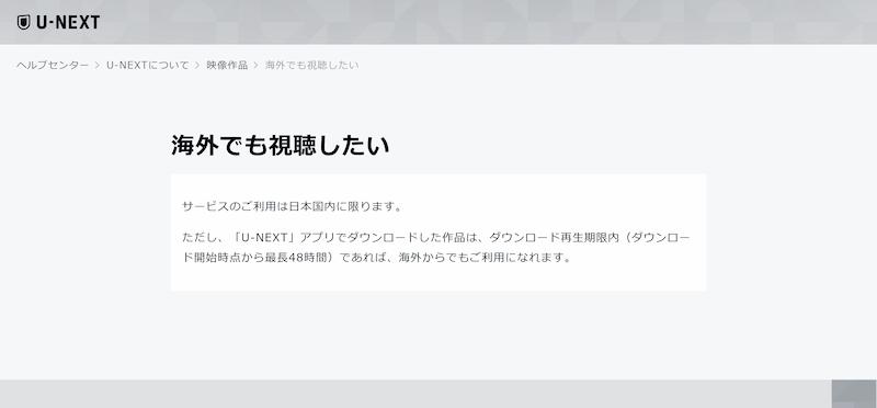 U-NEXT|海外でも視聴したい|サービスのご利用は日本国内に限ります。