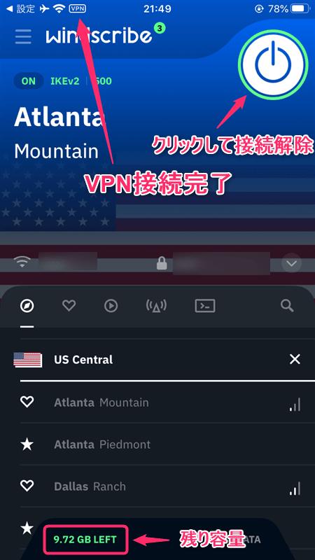 【iOS編】Windscribe VPNのiPhoneやiPadなどiOS端末での設定からアプリの使い方