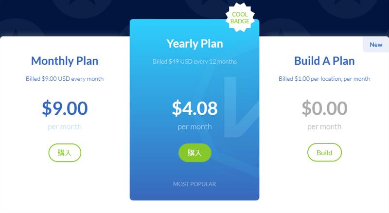 Windscribeの料金プラン、支払い方法の選択