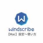 【Mac編】Windscribe VPNの設定からアプリの使い方まで日本語で解説