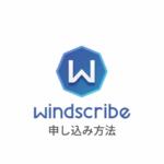【図解】Windscribe VPNの使い方|登録・申し込みから設定まで日本語解説