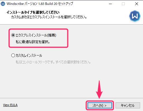 【Windows7,8,10編】Windscribe VPNの設定からアプリの使い方まで日本語で解説