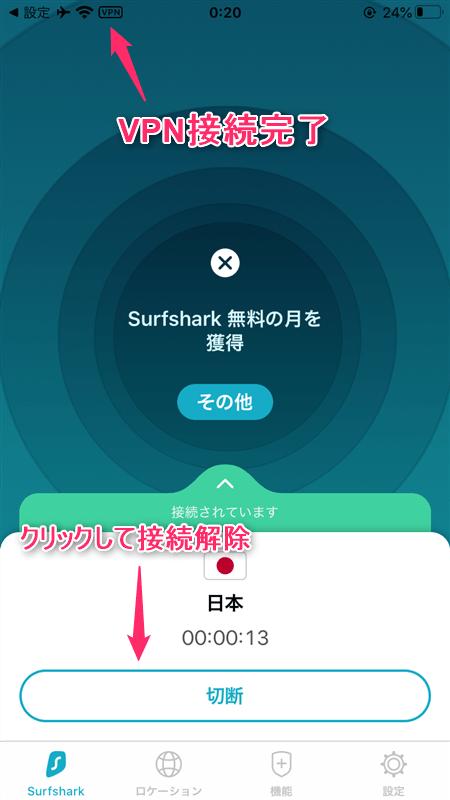 Surfshark VPN(サーフシャーク)のiOS端末(iPhone, iPadなど)での設定からアプリの使い方まで日本語で解説