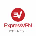 【本音】ExpressVPNの評判まとめ|実際に使ったリアルな感想・レビューも解説