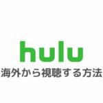 Hulu(フールー)を海外から視聴する方法|エラーで見れないときの対処法