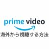 Amazonプライムビデオを海外から視聴する方法|エラーで見れないときの対処法