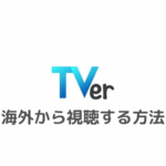 TVerを海外から視聴する方法|地域外エラーで見れないときの対処法