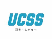 【本音】UCSSの評判まとめ|実際に使ったリアルな感想・レビューも解説