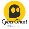 【本音】CyberGhost VPNの評判まとめ|実際に使ったリアルな感想・レビューも解説