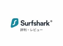 【本音】Surfsharkの評判まとめ|実際に使ったリアルな感想・レビューも解説