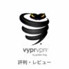【本音】VyprVPNの評判まとめ|実際に使ったリアルな感想・レビューも解説