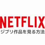 【簡単】Netflixのジブリ映画を日本で見る方法|手順をすべて解説