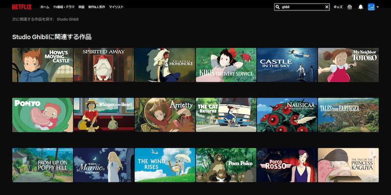 Netflixのジブリ映画を日本で見る方法|手順をすべて解説