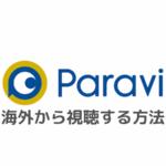 Paravi(パラビ)を海外から視聴する方法|エラーで見れないときの対処法