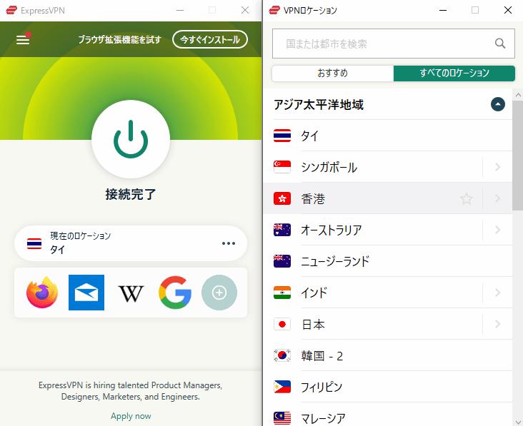 ExpressVPNでタイのサーバーに接続