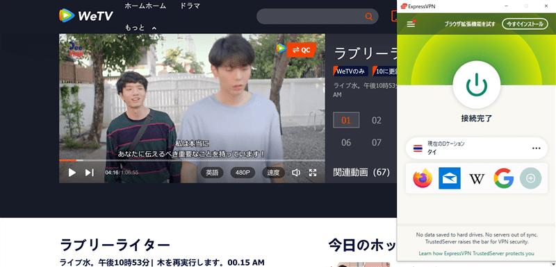 WeTVをVPN接続で視聴する方法【タイドラマを日本語字幕で見よう】