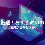 有料VPNおすすめランキング&比較|目的別の選び方も解説【2021年最新版】