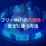フリーWiFiの危険性とは?無料WiFiを安全に使う5つのセキュリティ対策