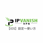 【iOS編】IPVanish VPNの設定からアプリの使い方まで日本語で解説
