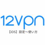 【iOS編】12VPNの設定からアプリの使い方まで日本語で解説
