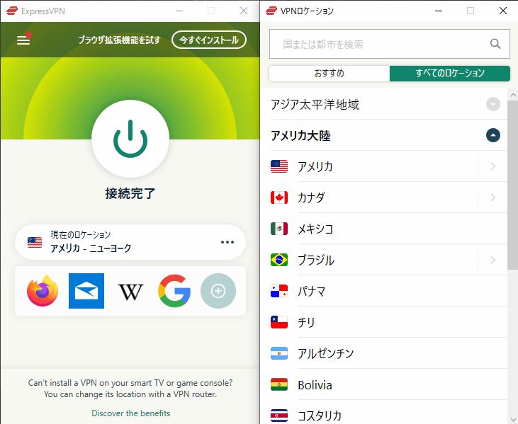 ExpressVPNでアメリカのサーバーに接続