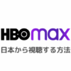 HBO Maxを日本で見る方法|エラーで見れないときはVPNで視聴可能!