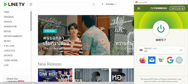 LINE TVをVPN接続で見る方法【タイドラマを日本から視聴しよう】