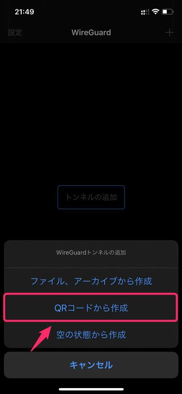 【iOS】12VPNのWireguardアプリでの設定方法・使い方