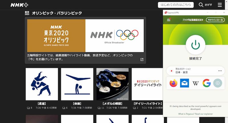 NHKプラスを海外から視聴する方法|エラーで見れないときの対処法