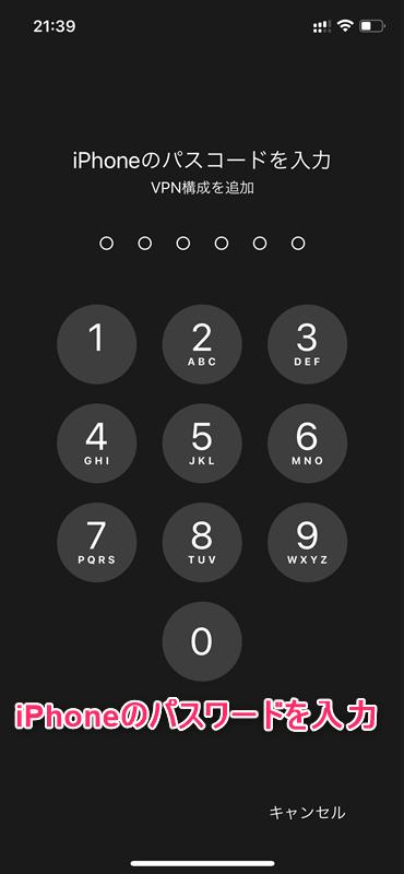 【iOS】12VPNのShadowrocketアプリでの設定方法・使い方