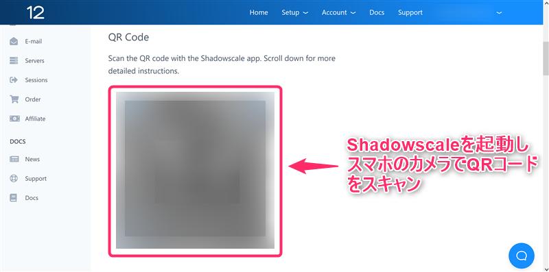 【iOS】12VPNのShadowscaleアプリでの設定方法・使い方