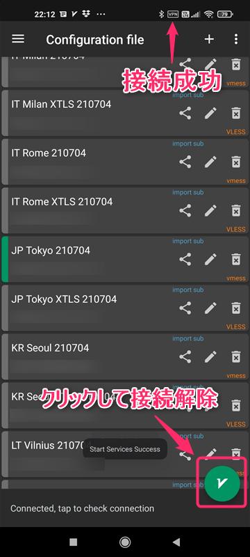 【Android・アンドロイド】12VPNのv2rayNGアプリでの設定方法・使い方