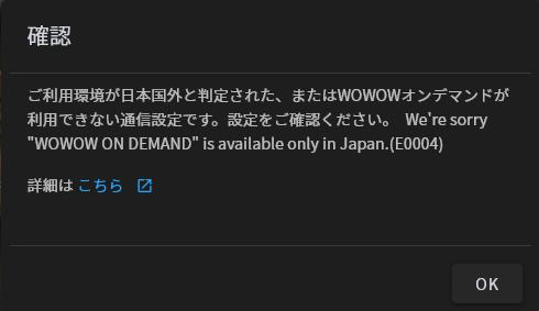 WOWOWオンデマンドを海外から視聴する方法|日本国外と判定されエラーで見れないときの対処法