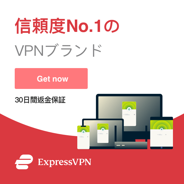 ExpressVPN(30日間返金保証)