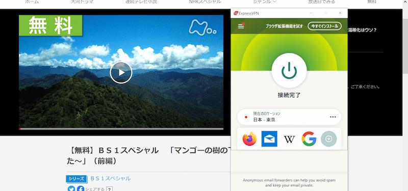 NHKオンデマンドを海外から視聴する方法「お使いの地域からはご利用いただけません」というエラーの対処法